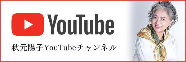 秋元陽子YouTubeチャンネル